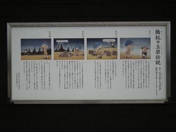 橋杭の立岩伝説