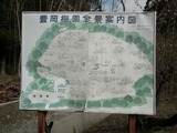 豊岡梅園 全景案内図