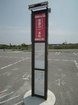 奇跡の一本松 臨時駅(バス亭)