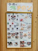 道の駅 たばやま 軽食堂R411のメニュー