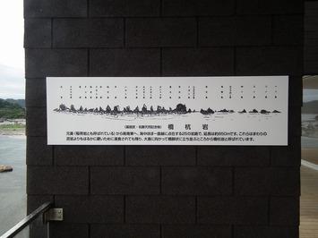 橋杭岩 名称