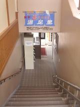 道の駅 会津柳津 足湯「湯足里」屋内の足湯入口