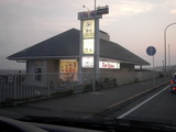 ファーストキッチン七里ヶ浜店