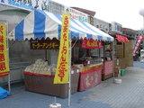 道の駅 みしょうMIC 沖縄物産展
