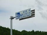 道の駅 鳳来三河三石 看板