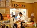 道の駅 アグリの郷栗東 まるっぽ豆腐