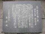 道の駅どうし 湧水モニュメントの説明