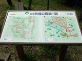 枚岡公園案内図