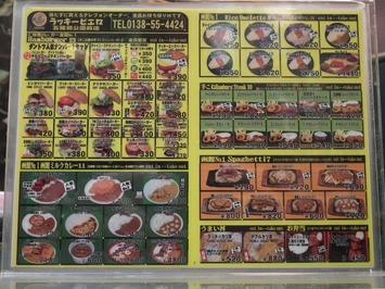 ラッキーピエロ五稜郭公園前店 メニュー