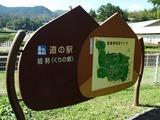 道の駅 能勢 くりの郷 能勢町周辺マップ