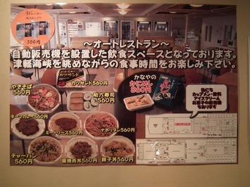 津軽海峡フェリー びなす号 レストランメニュー