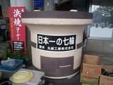 日本一大きな七輪