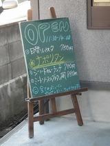 KAZEMACHI 昼の部看板