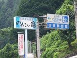 道の駅 たばやま 道路標示