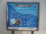 角田岬灯台の説明