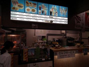 道の駅 びえい「丘のくら」 軽食コーナー