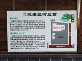 道の駅 鳳来三河三石 案内図