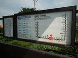西大山駅 時刻表 運賃表