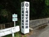 七尾城史資料館 駐車場付近