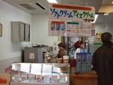 道の駅 朝霧高原 ソフトクリーム・アイスクリーム販売所
