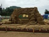 世界砂像フェスティバル