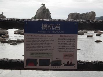 橋杭岩のなりたち