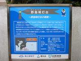 野島埼灯台の説明看板