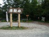 津軽峠 バス亭と遊歩道入口
