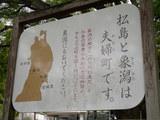 瑞巌寺にて、松島と象潟は夫婦町です