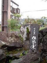 永井酒造 仕込み水