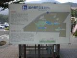 道の駅 なるさわ 案内図