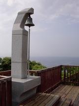 恋人岬 愛の鐘(ラブコールベル)