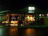 海鮮レストラン 四季庵 松江店