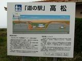 道の駅 高松 案内図
