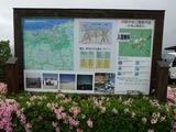 河原中央公園案内図