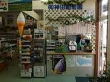 道の駅 高田松原 �神田葡萄園