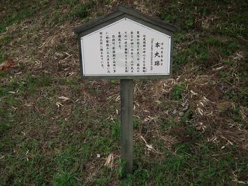 七尾城 本丸跡 立看板