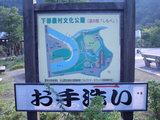 道の駅 しもべ 案内図