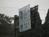 道の駅 波野 道路標示