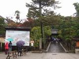 銀閣寺(慈照寺)入口