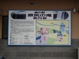 道の駅 原尻の滝 案内板