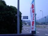 道の駅 とみざわ