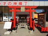 道の駅 象潟 才の神神社