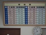 国道九四フェリー 三崎港発時刻表