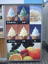来島海峡サービスエリア ソフトクリームメニュー