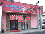 韓国家庭料理炭火焼肉 食辛房 沖野上店