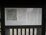 飫肥城歴史資料館 伝統的建造物群保存地区 案内看板