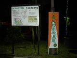 道の駅 農匠の郷やくの 夜久野高原温泉