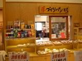 道の駅 アグリの郷栗東 手作りパンと餅