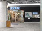 黄金崎クリスタルパーク 体験工房、美術館入口